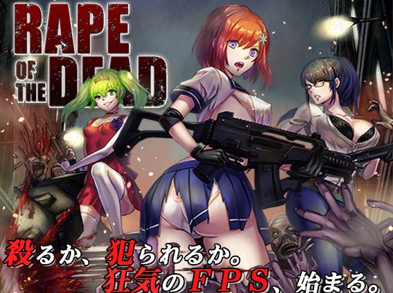 Rape of the Dead (InProgress) Ver.0.1 / レイプ・オブ・ザ・デッド