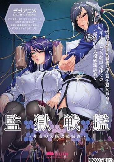 Prison Battleship / Kangoku Senkan - Hidou no Sennou Kaizou Koukai