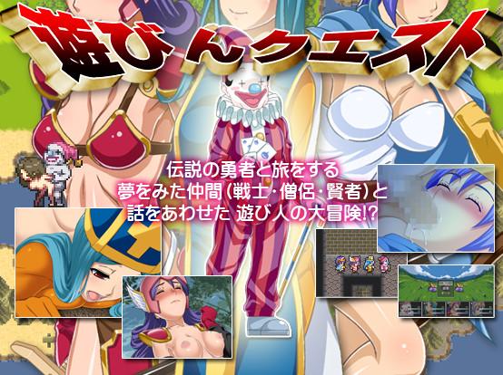 Jester Quest / 遊びんクエスト