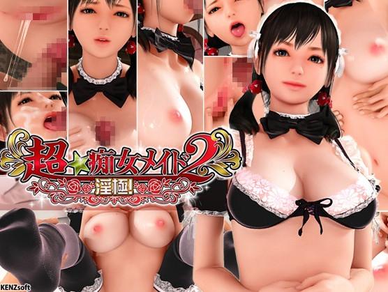 Super Naughty Maid! 2 / 超★痴女メイド!2