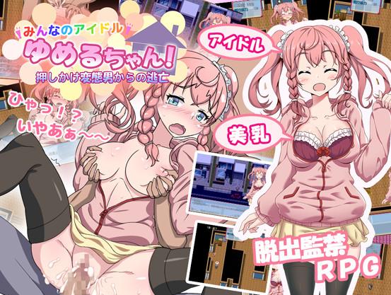 Everyone's Idol Yumeru-chan! Escape from the Uninvited Pervert / みんなのアイドルゆめるちゃん! 押しかけ変態男からの逃亡