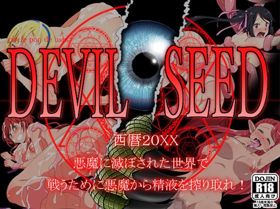 DEVIL SEED / デビルシード