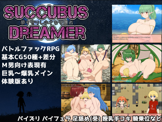 SUCCUBUS DREAMER - Shi protect the dream small guardian / SUCCUBUS DREAMER -夢を守りし小さな守護者-