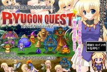 Ryugon Quest: The Journey of Virgin Lynnel / リューゴンクエスト 処女の勇者と竜王の復活