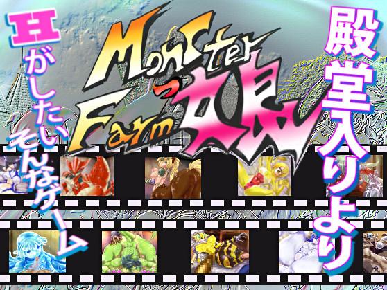 Monster Musume Farm /モンスターっ娘ファーム
