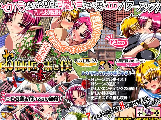 O shishou sama to boku - dokodemo sekuhara (hosi) one shota RPG / お師匠様と僕 -どこでもセクハラ☆おねショタRPG-
