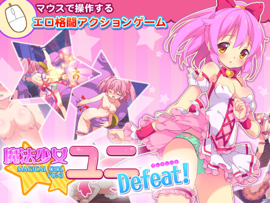 Magical Girl Yuni Defeat! / 魔法少女ユニDefeat!