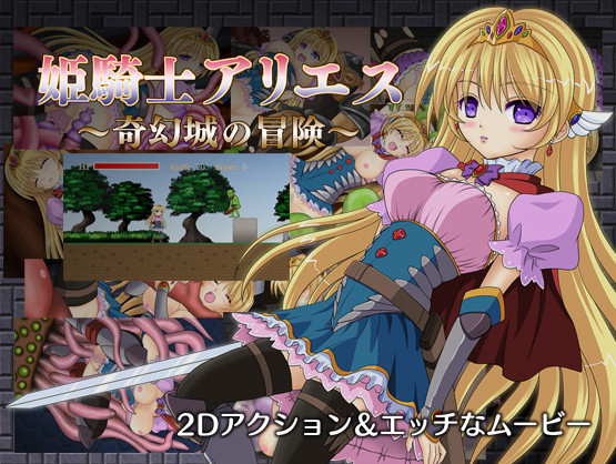 Princess Knightess Aries - Exploring into the Phantom Castle / 姫騎士アリエス ~奇幻城の冒険~