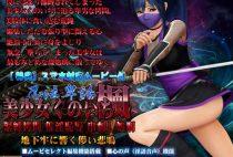Beautiful Ninja Kaede / 美少女くのいち 楓