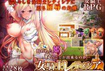 Knightess Leticia / 女騎士レティシア