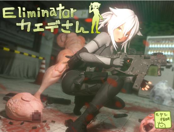Eliminator / Eliminator カエデさん