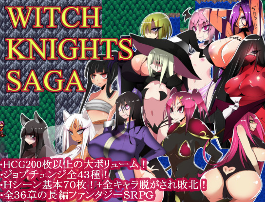 Witch Knights Saga / ウィッチナイツサーガ