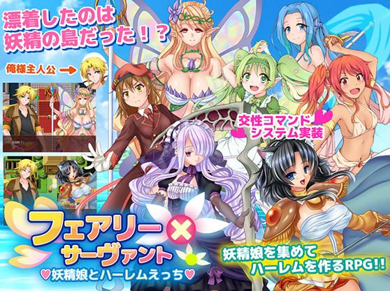 Fairy x Servant - Ecchi Harem With Spirits / フェアリー×サーヴァント―妖精娘とハーレムえっち―