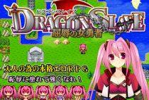 Dragon Slave – kutsujoku no onna yuusha / DRAGON SLAVE~屈辱の女勇者~