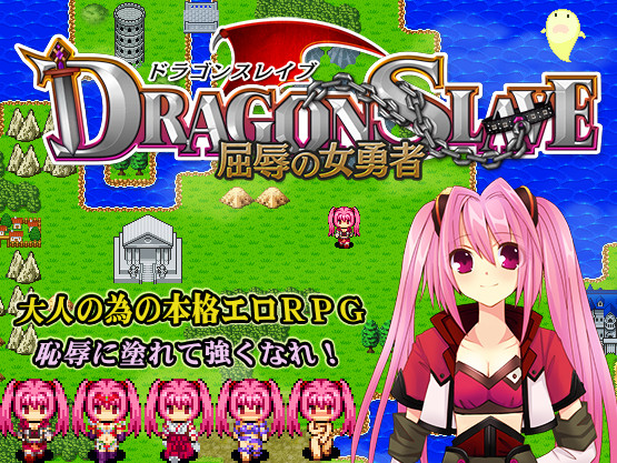 Dragon Slave - kutsujoku no onna yuusha / DRAGON SLAVE~屈辱の女勇者~