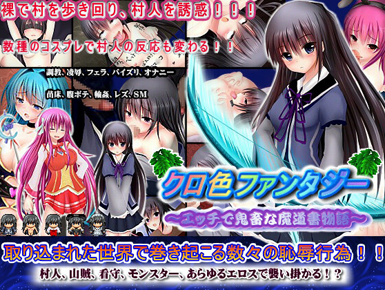 Kuroiro Fantasy - Tale of the Tome of Dark Arts / クロ色ファンタジー~エッチで鬼畜な魔道書物語~