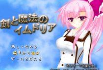 Tsurugi to mahou no imudoria / 剣と魔法のイムドリア