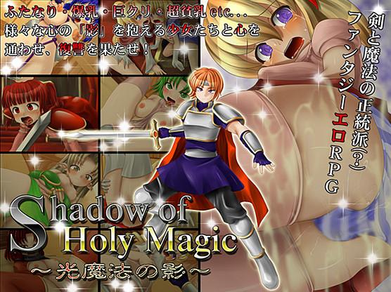 Shadow of Holy Magic / hikari mahou no kage / ~光魔法の影~