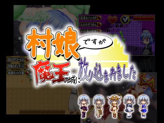 Mura musume desuga maou no shiro ni houri koma remashita / 村娘ですが魔王の城に放り込まれました