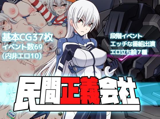 Private Justice Company 2 / 民間正義会社2