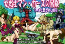 The Adventure of Knightess Mancas / 女戦士マンカースの冒険 トロルと繋がれし姫君