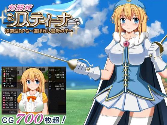 Sword Princess Cistina - The Chosen Saint (Eng) / 【剣闘姫】システィーナ 探索型RPG ~選ばれし聖母の子~