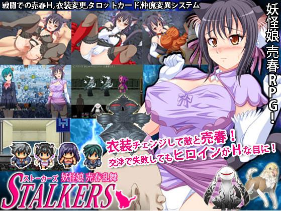 Stalkers: Yokai Prostitutes / ストーカーズ 妖怪娘売春乱舞