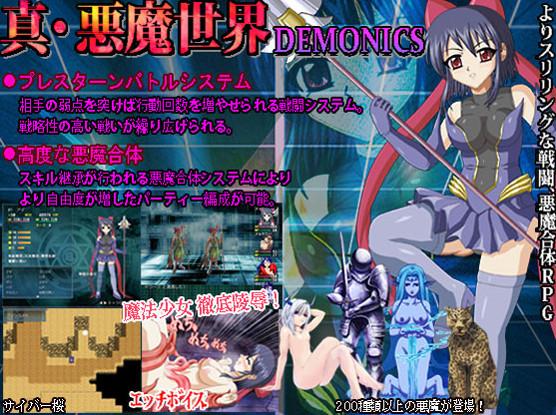 Shin Akuma Sekai Demonics / 真・悪魔世界 DEMONICS