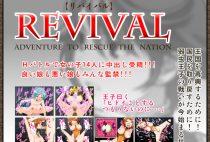 Revival / Ribaibaru / リバイバル