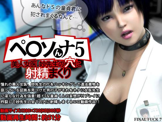 Persona 5: CumFill Beautiful Practioner Tae-sensei's SlutHole / ペ○ソんナ5 美人女医妙先生の穴に射精まくり