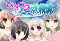 Himitsu no yosei sakai with niju shojo Hyoryuki / ひみつの妖精境with二十少女漂流記