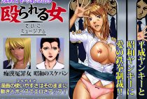 A woman to be beat – Saiko Museum / 殴られる女 -さいこミュージアム-