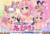 Akane's Estrum - Can I Slay Momotaro With My Sex? / 発情乙女あかねちゃん~エッチついでに桃太郎退治RPG?~