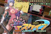 Haiboku esukeipu! / Defeat Escape! / 敗北エスケイプ!
