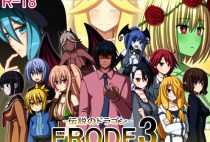 ERODE3 -The Legendary Dragon / ERODE3 -伝説のドラゴン-