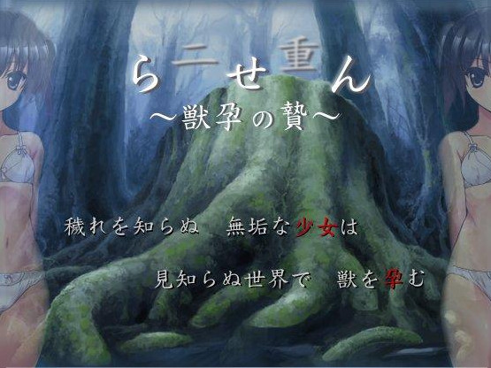 Animal Birth Sacrifice Ver.1.09 / 二重らせん~獣孕の贄~