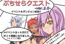 Puchisera Quest / ぷちせらクエスト