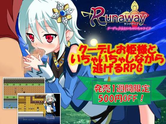 Runaway - Kudere girl and flirting life / Runaway〜クーデレ少女といちゃいちゃライフ〜