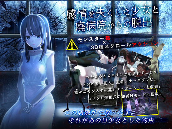 Escape From A Ruined Hospital with a Girl Who Lost Emotion / 感情を失くした少女と廃病院からの脱出