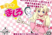 Mashiro magical girl / 魔法少女ましろ