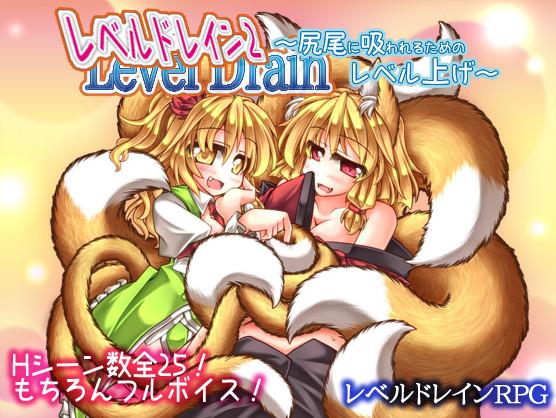 Reberudorein 2 shippo ni suwa reru tame no reberu age / Level drain 2 / レベルドレイン2~尻尾に吸われるためのレベル上げ~