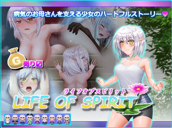 Life of Spirit