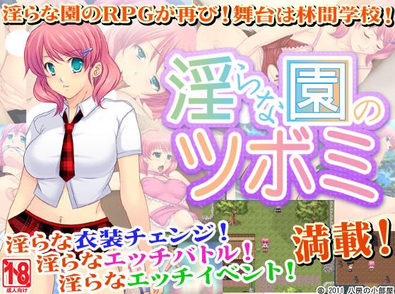 Tsubomi's Naughty Garden / 淫らな園のツボミ
