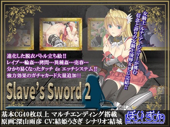 Slave's Sword 2 -Empire in Revolution / Slave's Sword 2~帝国革命編~