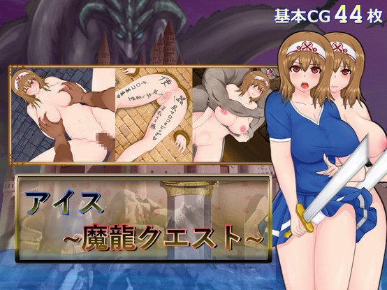 Ais -Magic World Quest / アイス~魔龍クエスト~