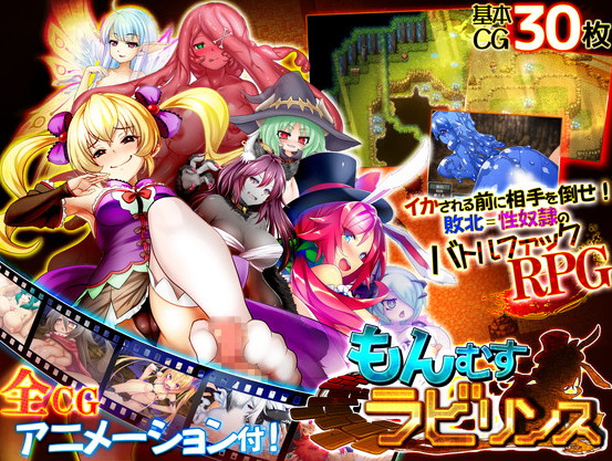 Monster Girl Labyrinth / もんむすラビリンス