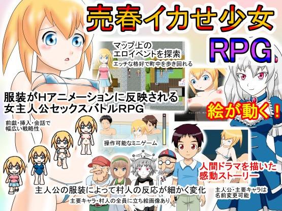 Baishun ika se shoujo RPG / Girl forced to prostitution by anger / 売春イカせ少女RPG