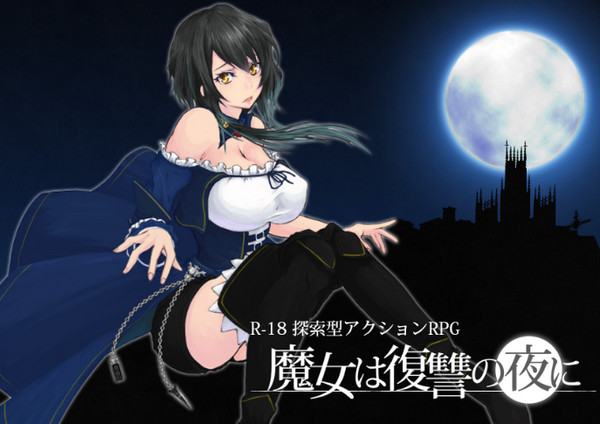 Night of Revenge (InProgress) Ver.0.11 / 魔女は復讐の夜に
