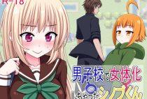 Shinobu-kun, the Only Girl at Boys School (Eng)