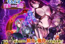 Monmusu Conquered World / Otaku's Fantasy 2 / もんむすに征服された世界